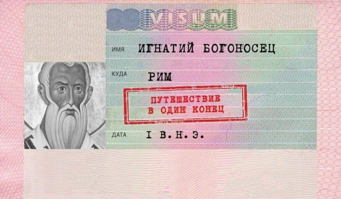 Svyatie_vizi_Ignatyi_Bogonosets