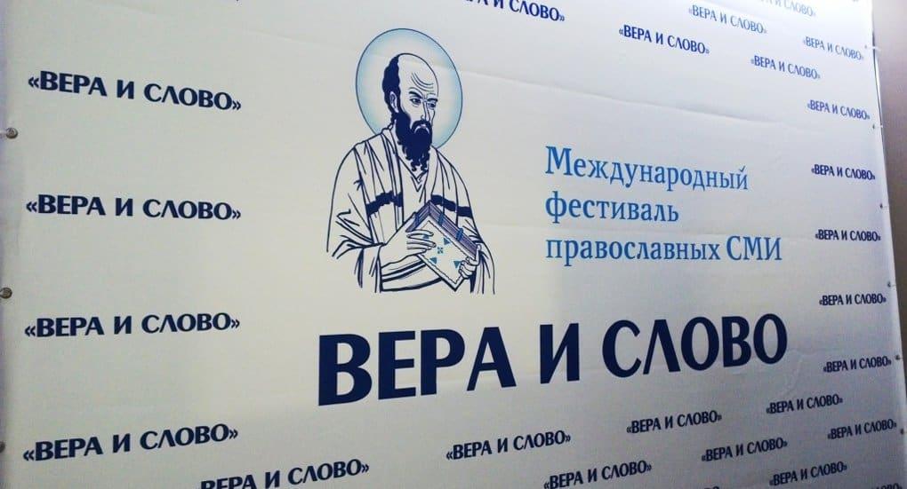Центральными темами «Веры и Слова» станут социальное и молодежное служение Церкви, - Владимир Легойда