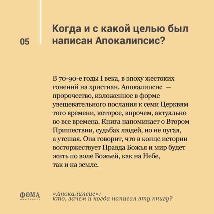 _kartochki_Apokalipsis5