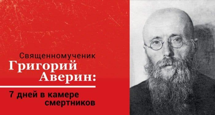 Священномученик Григорий Аверин 1889-1937