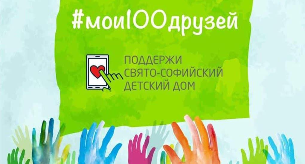 Российские звезды поддержали уникальный детский дом «Милосердия»
