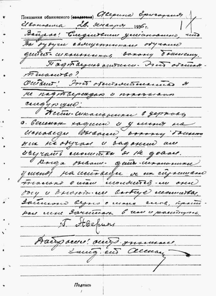 Протокол допроса о. Григория. 1936