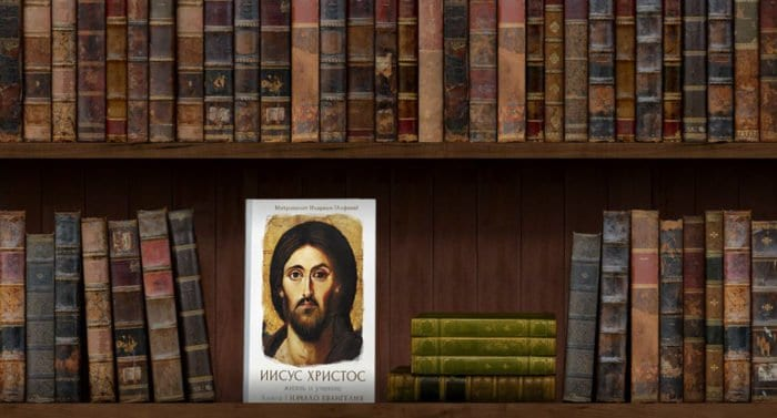 Каким был Христос?