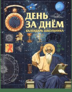 den-za-dnem-kalendar-shkolnika