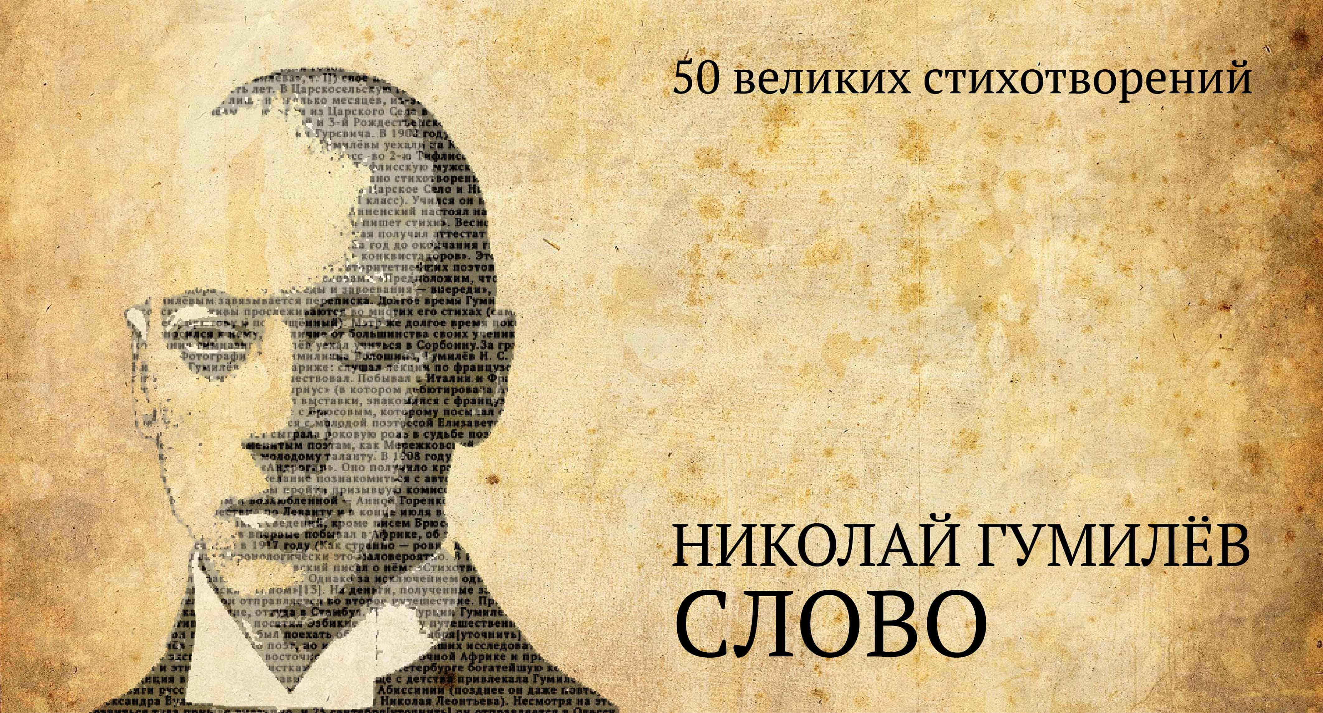 50 великих стихотворений. Николай Гумилёв. Слово