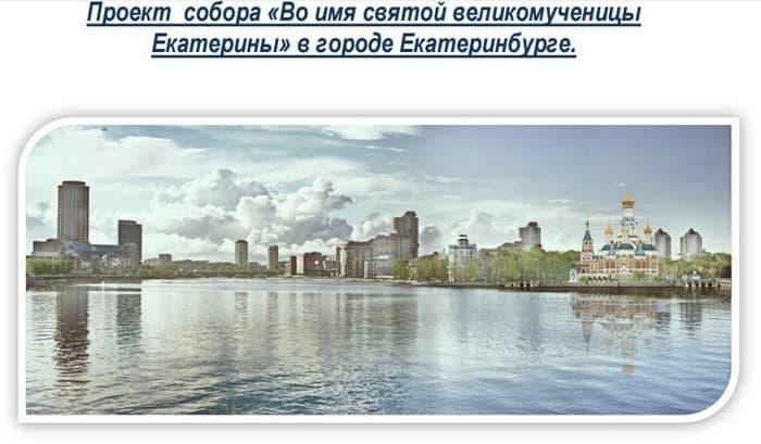 Областной градостроительный совет решит, где вЕкатеринбурге строить храм свЕкатерины