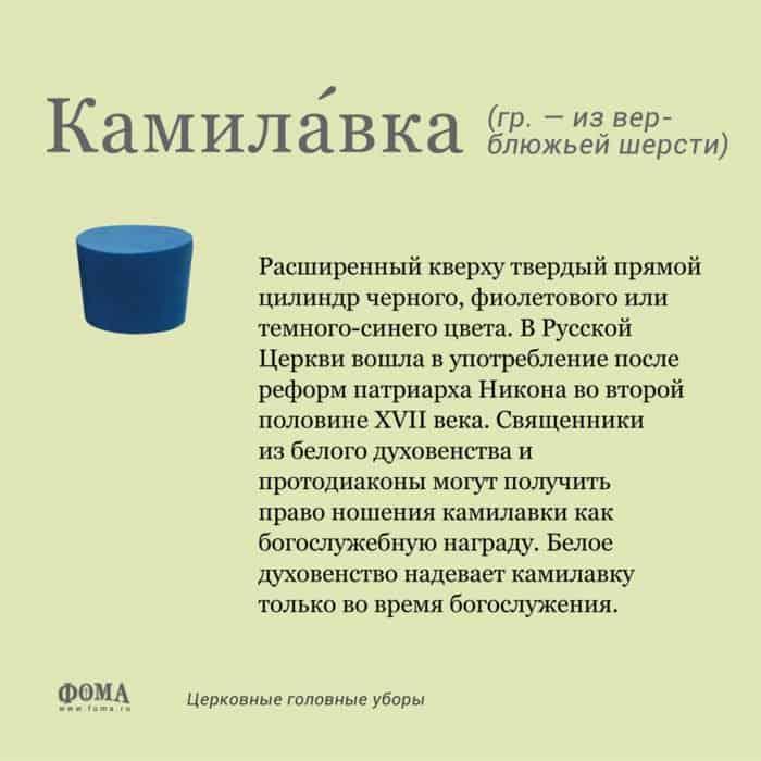 _kamilavka