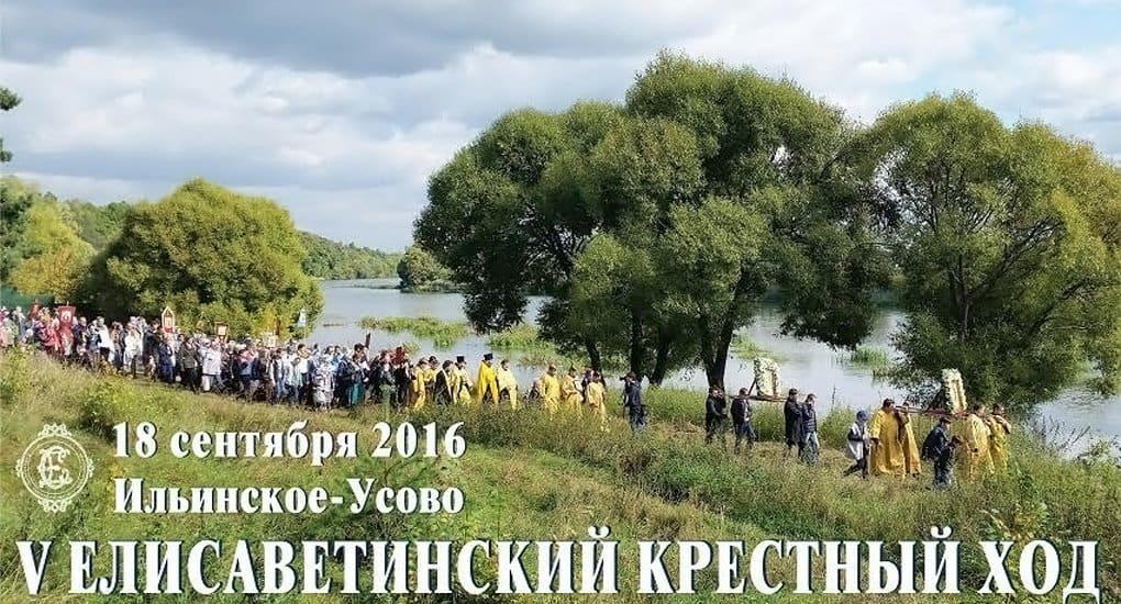 В память о Елизавете Федоровне пройдут крестным ходом по подмосковным местам ее жизни