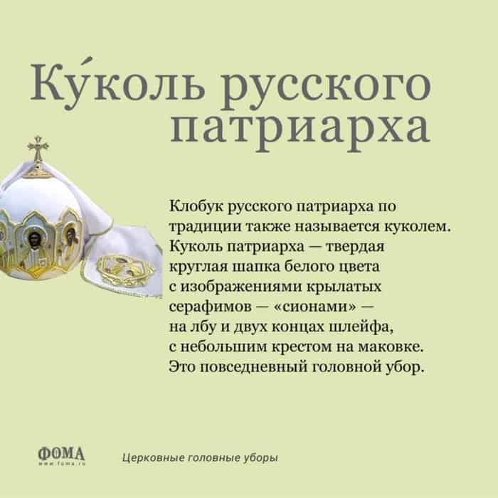 kukol_patriarcha