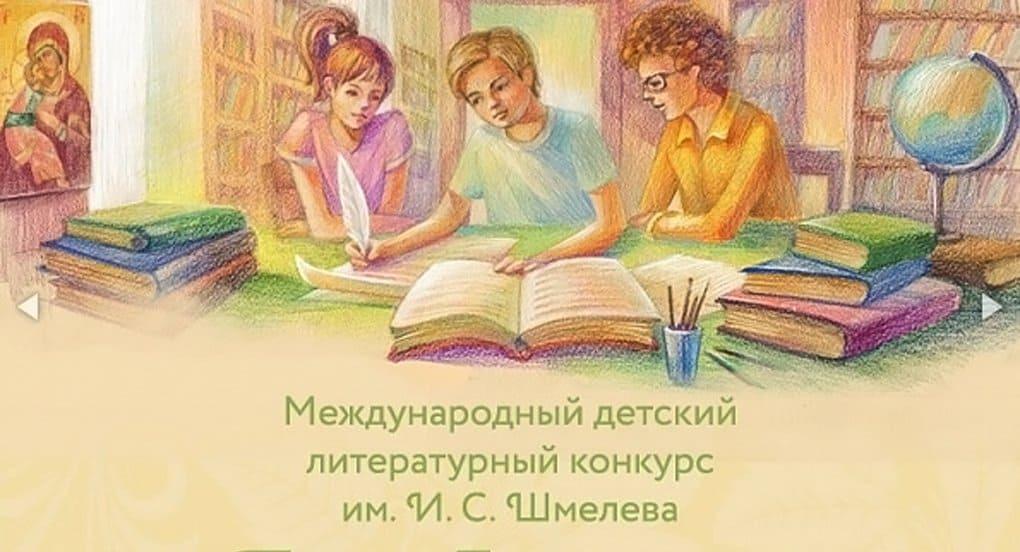 Стартовал пятый сезон детского литературного конкурса «Лето Господне»