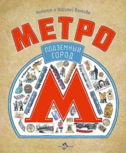 metro-podzemnyii-gorod