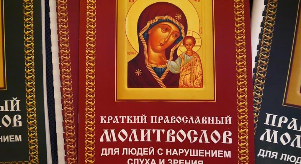 Первый молитвослов для слепоглухих издали в России