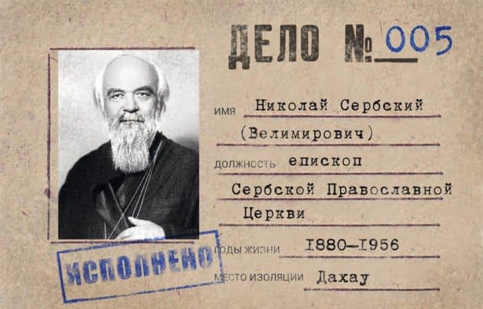 nikolay_serbsky