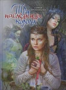 prokofeva-tri_naslednitsyi_korolya