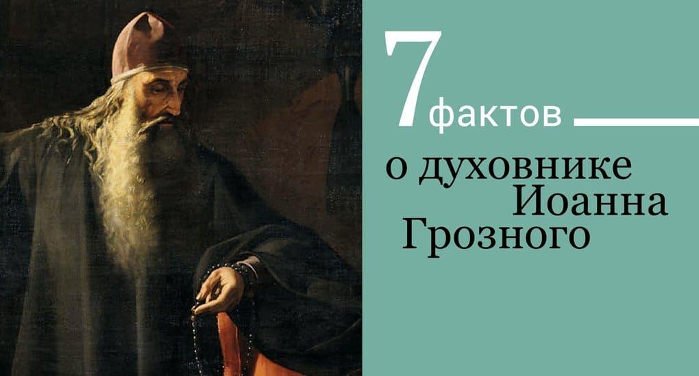"""Легендарные христианские книги: """"Домострой"""""""