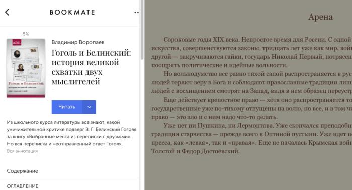 snimok-ekrana-2016-09-26-v-12-32-25