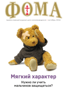 Октябрь 2016 (162) №10