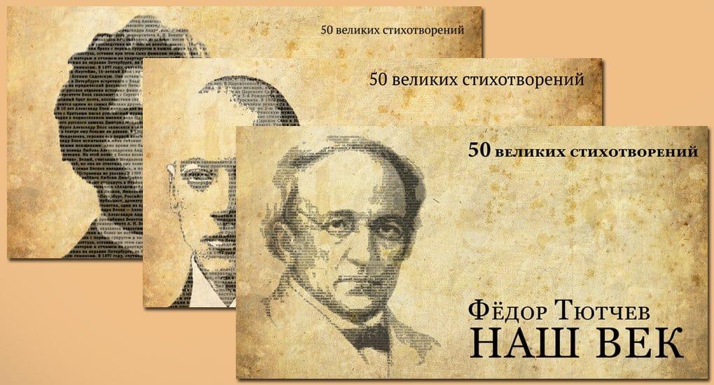 «Фома» рассказывает о 50 великих русских стихах с христианскими мотивами