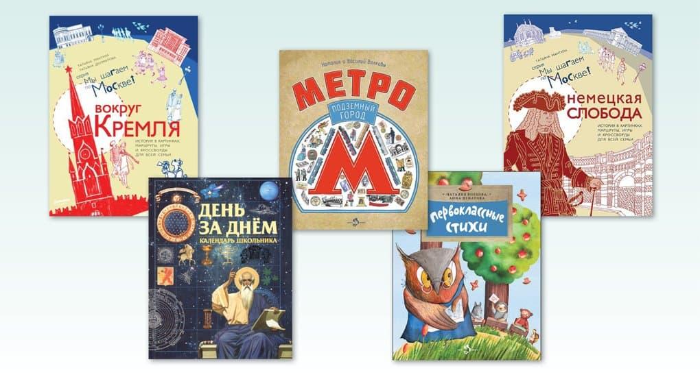 5 книг к началу учебного года