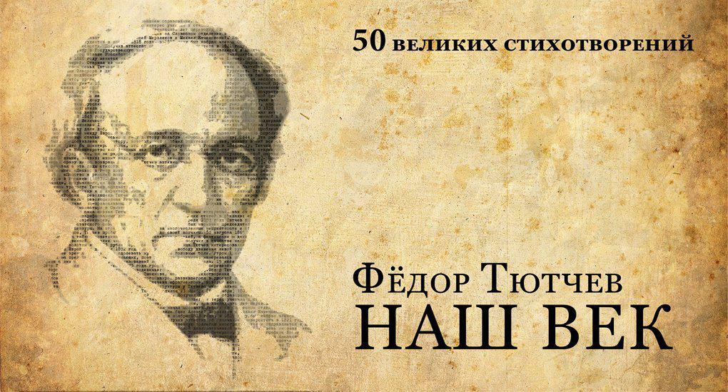 50 великих стихотворений. Фёдор Тютчев. Наш век