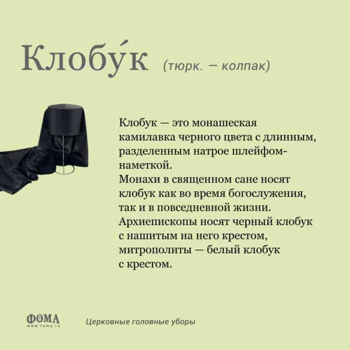_kartochki_golovnie_ubori5
