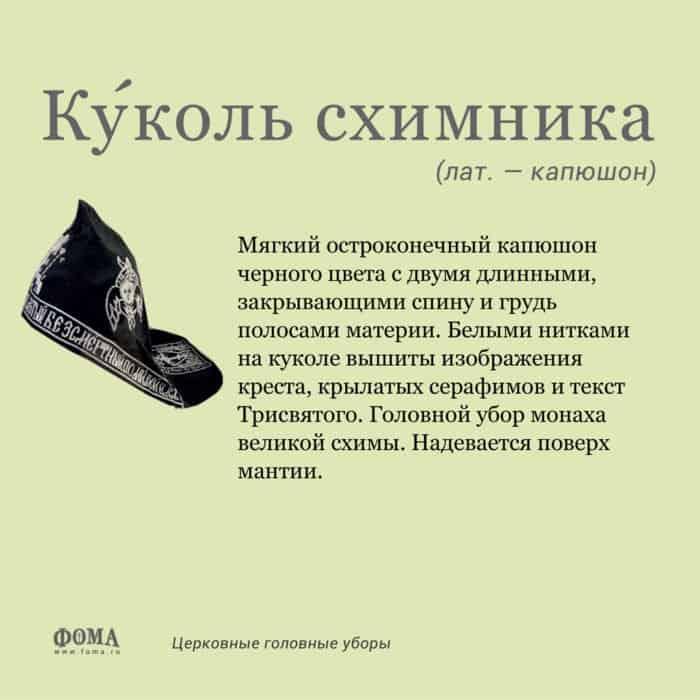 _kartochki_golovnie_ubori6