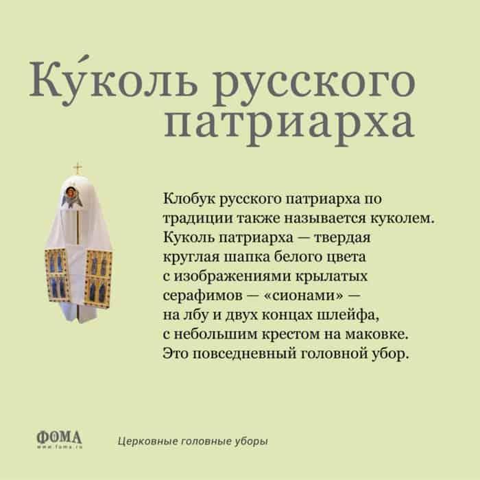 _kartochki_golovnie_ubori7