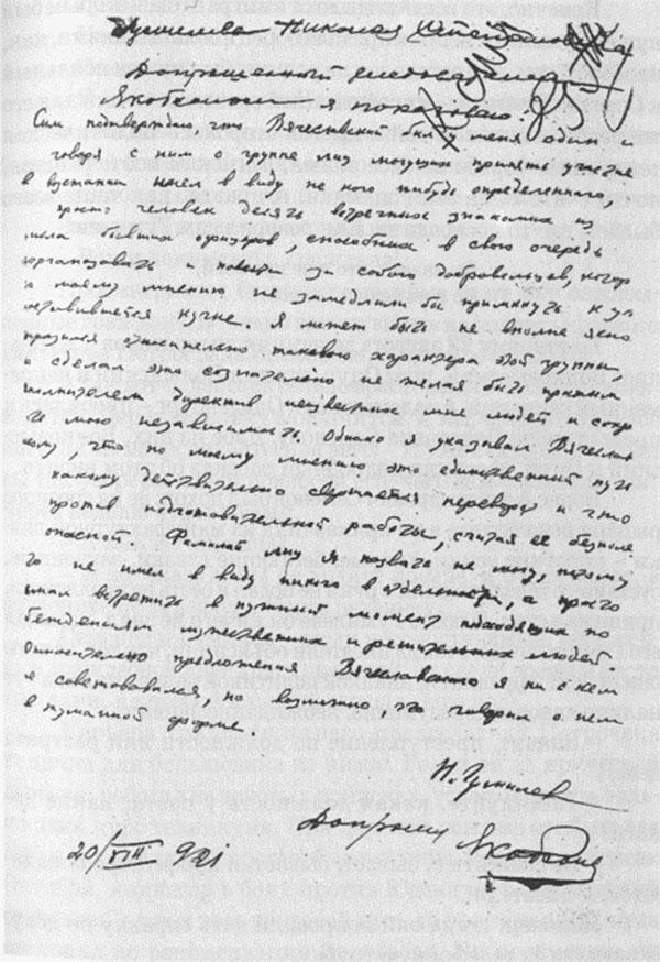 """""""Фамилии лиц я назвать не могу"""". Собственноручные показания Н. С. Гумилёва от 20 августа 1921 года. Источник http://gumilev.ru"""