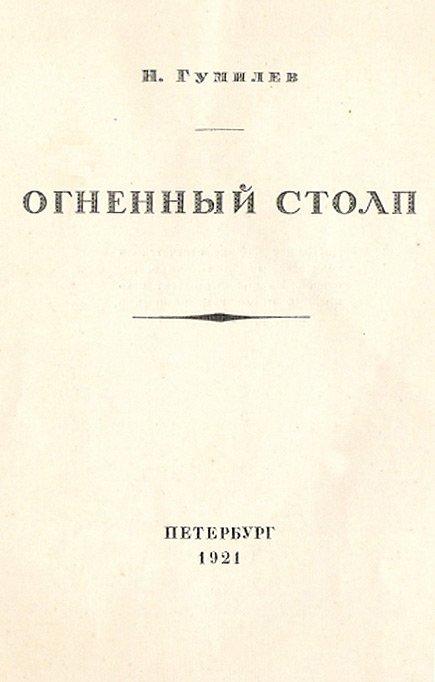 Источник https://gumilev.ru