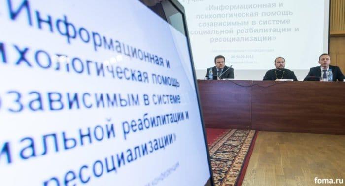 Помощь созависимым - опыт работы обсудили в Пскове