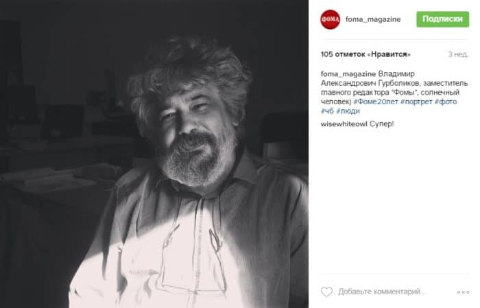 """""""Фоме"""" 20 лет — знай наших!"""
