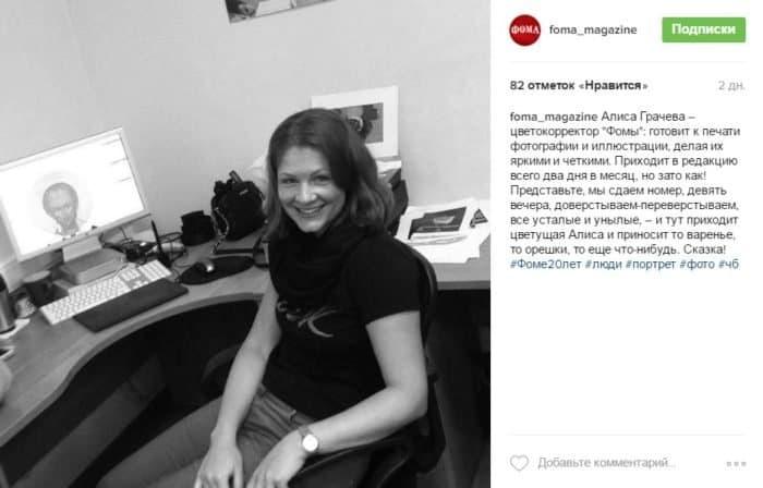 31_gracheva