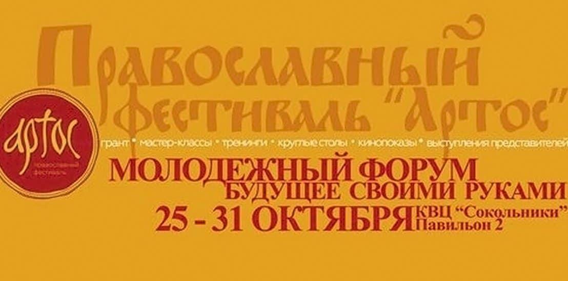 Верующая молодежь Москвы пообщается на столичном фестивале «Артос»