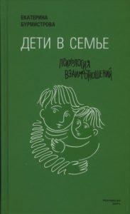 burmistrova-deti_v_seme