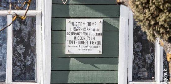 Дом патриарха Тихона