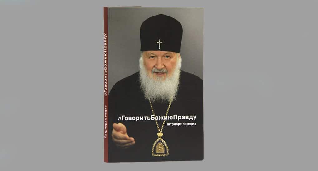 Вышла книга высказываний патриарха Кирилла о мире медиа