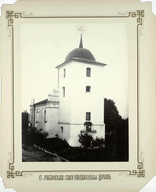 Люблинский Спасо-Преображенский собор где служил епископ Тихон. Фото 1891 года