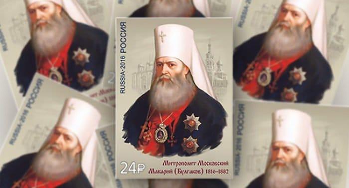 К 200-летию митрополита Макария (Булгакова) выпустили почтовую марку