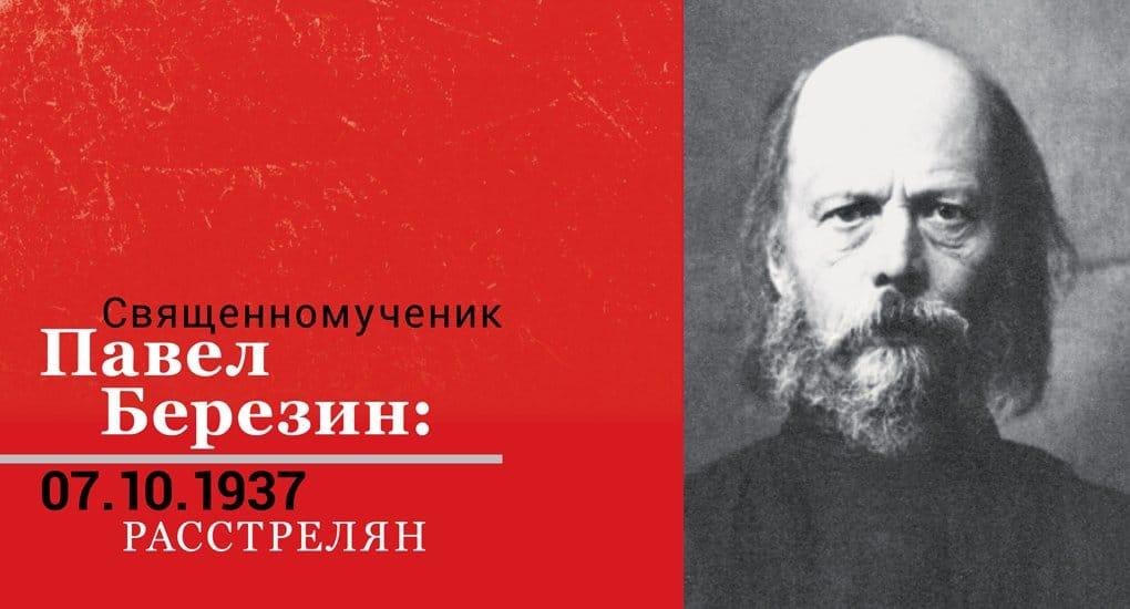 Священномученик Павел Березин