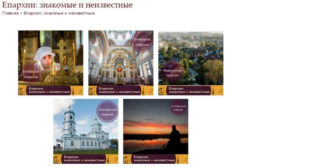 О малоизвестных новых епархиях расскажет проект портала «Приходы»