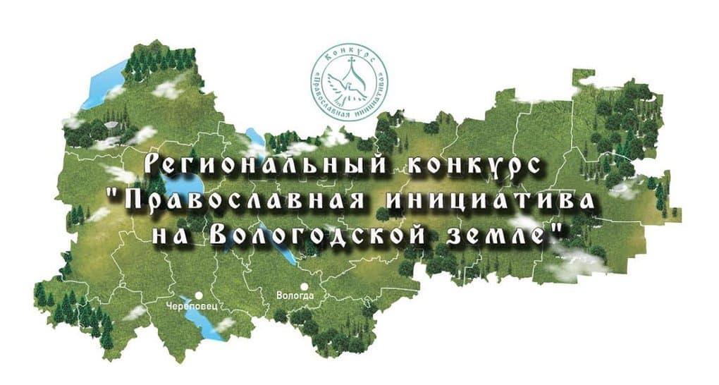 На Вологодчине стартовала региональная «Православная инициатива»