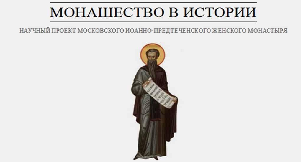 Начал работу сайт об истории мирового монашества
