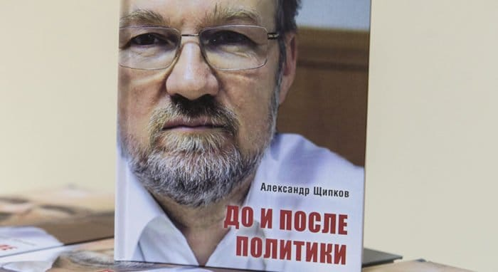 Александр Щипков презентовал на «Вере и Слове» свою книгу «До и после политики»