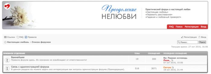 snimok-ekrana-2016-10-27-v-16-07-02