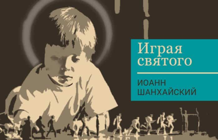 _svyatye_childhood3
