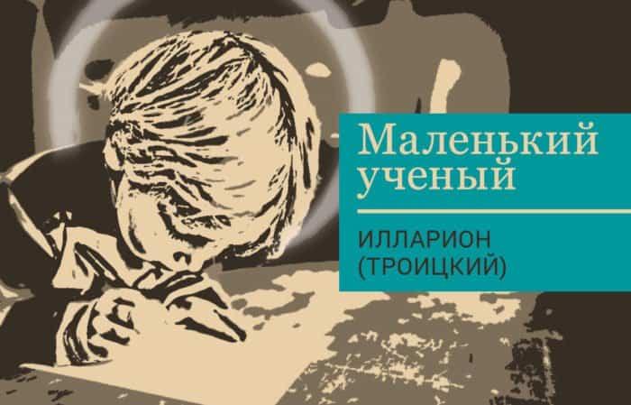 _svyatye_childhood4
