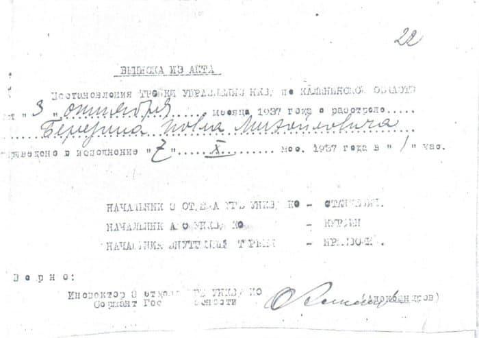 vyipiska-iz-akta-1937-g-_