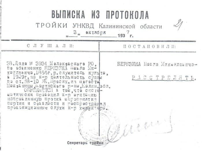 vyipiska-iz-protokola_-1937-g