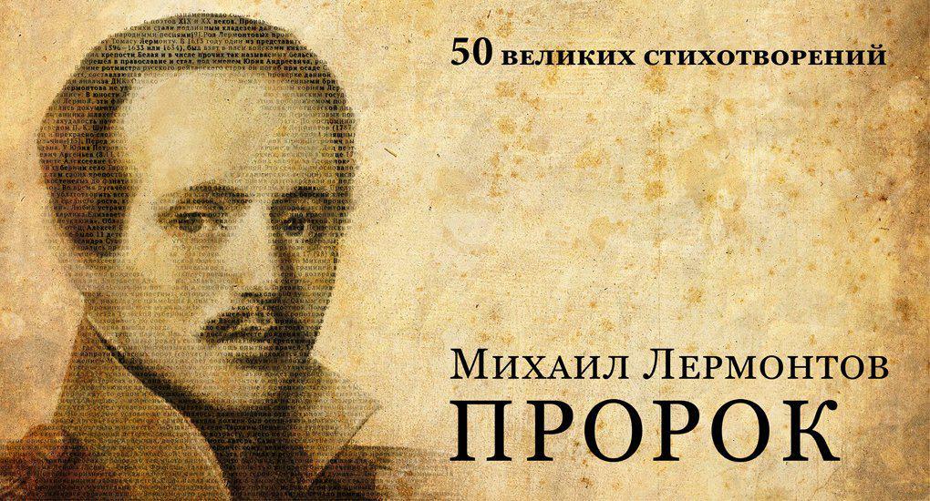 תוצאת תמונה עבור Пророк lermontov