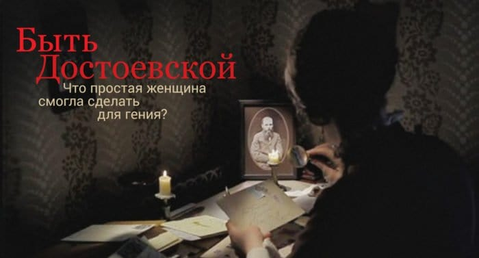 Быть Достоевской: что простая женщина смогла сделать для гения?